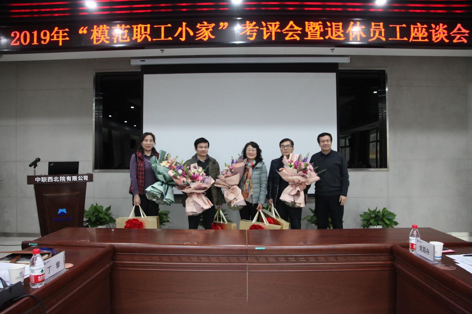 中联西北院有限公司举办退休职工座谈会