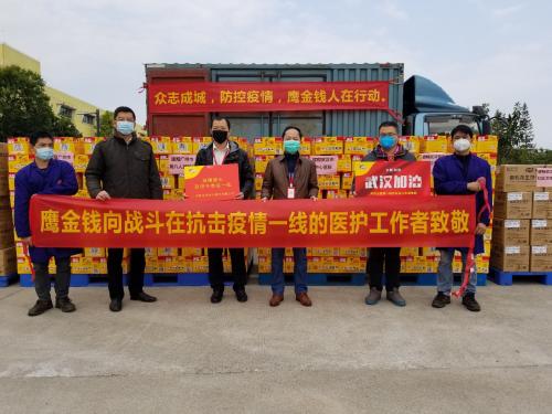广州鹰金钱向抗击疫情的一线医院定向援赠物资